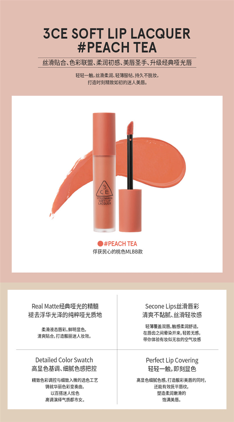 3ce Soft Lip Lacquer - Peach Tea D01.jpg