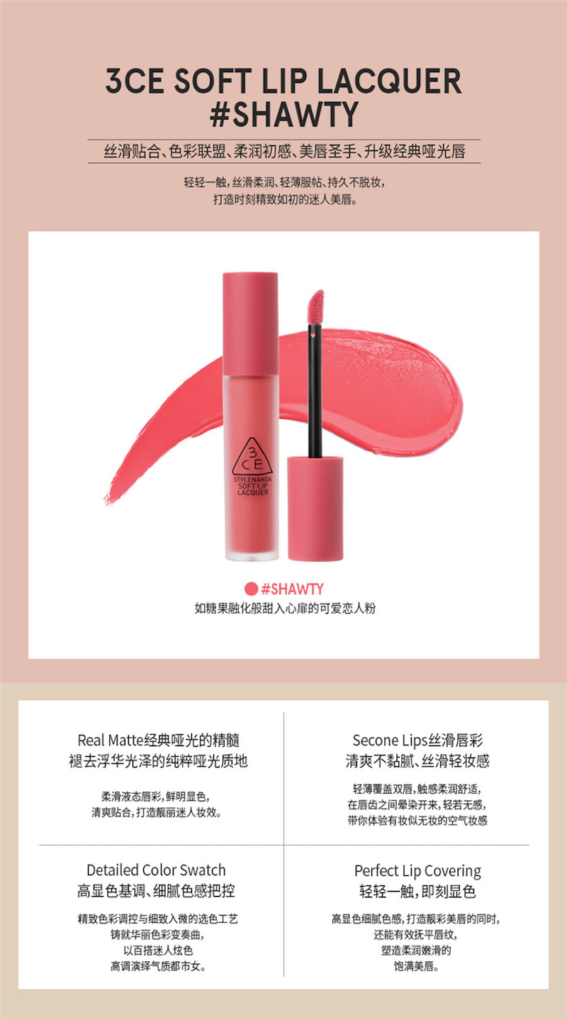 3ce Soft Lip Lacquer - Shawty D01.jpg