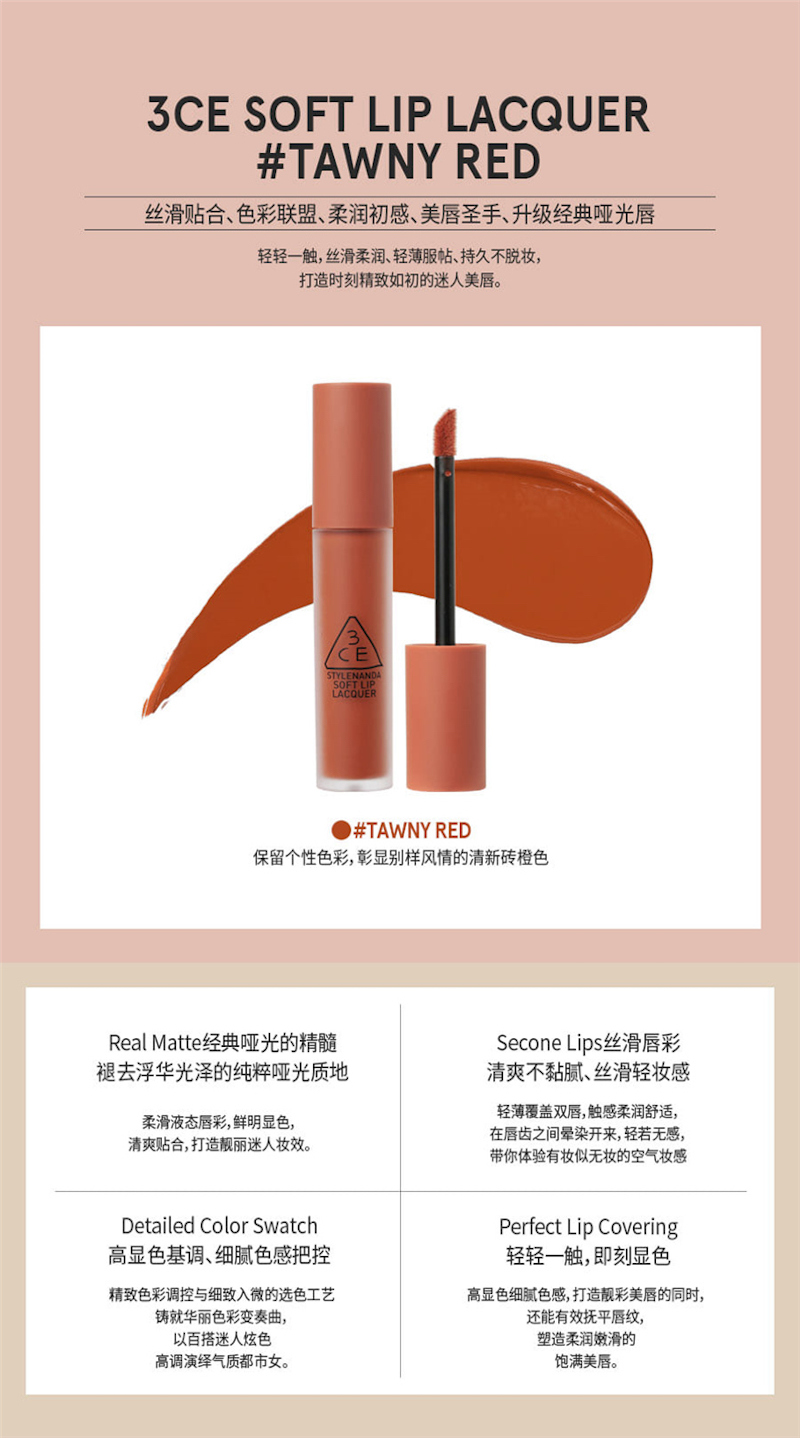 3ce Soft Lip Lacquer - Tawny Red D01.jpg