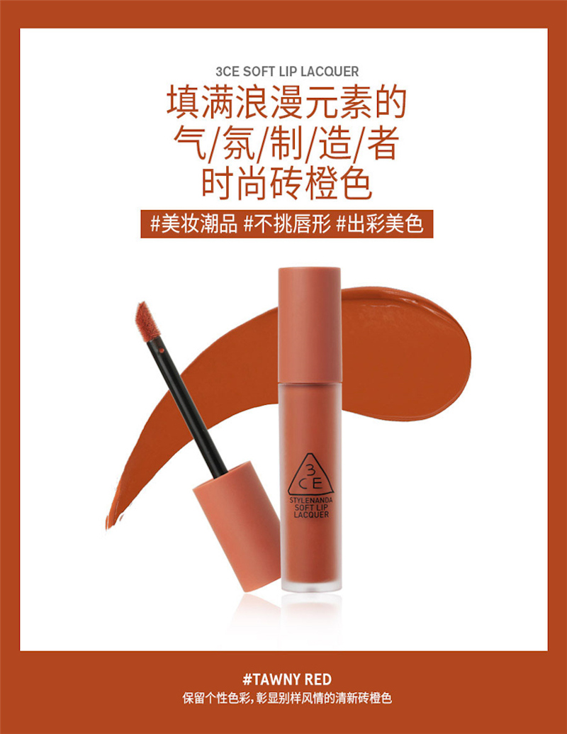 3ce Soft Lip Lacquer - Tawny Red D06.jpg