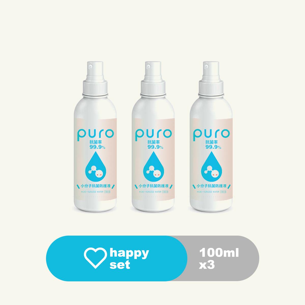 PURO2.0x3-20200227.jpg