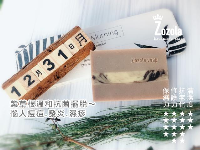 茶花紫草修護皂.png