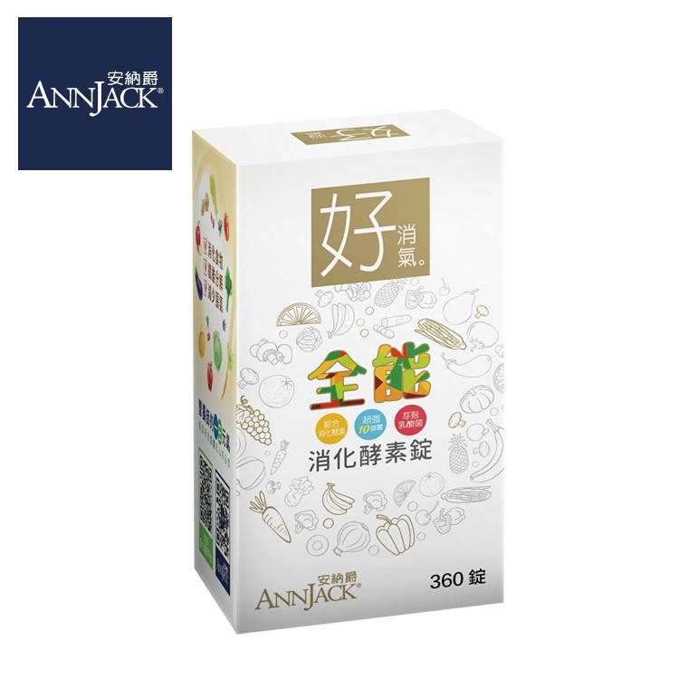 A_J主頁精選商品圖_好消氣.jpg