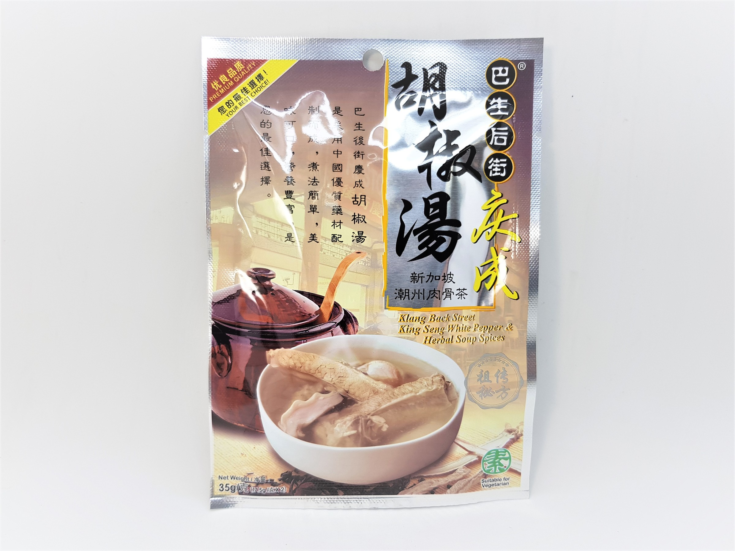 King Seng White Pepper & Herbal Soup Spices 35g
