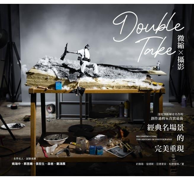 微縮攝影Double Take:經典名場景的完美重現.jpg