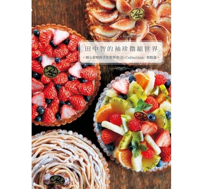 田中智的袖珍微縮世界:暖心舒壓的手作教學書(II)Collection 糕點篇.jpg