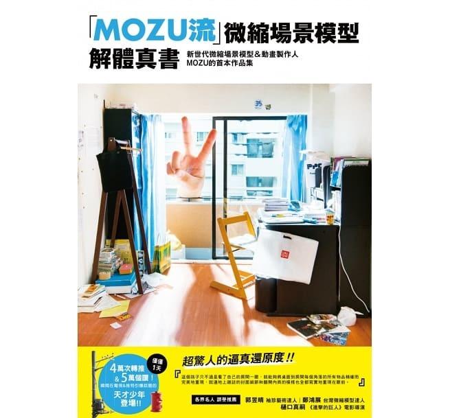 「MOZU流」微縮場景模型解體真書.jpg