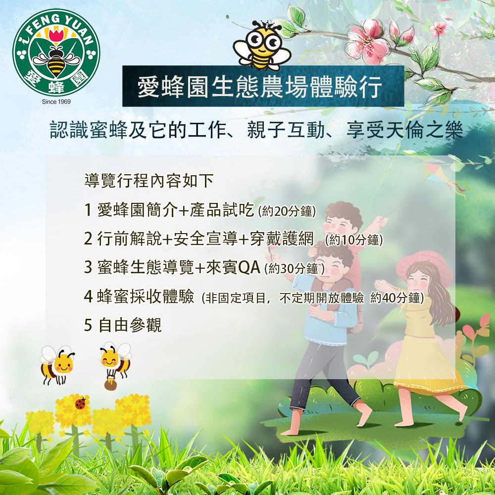 愛蜂園的生態游行海報-導覽內容 (1).jpg