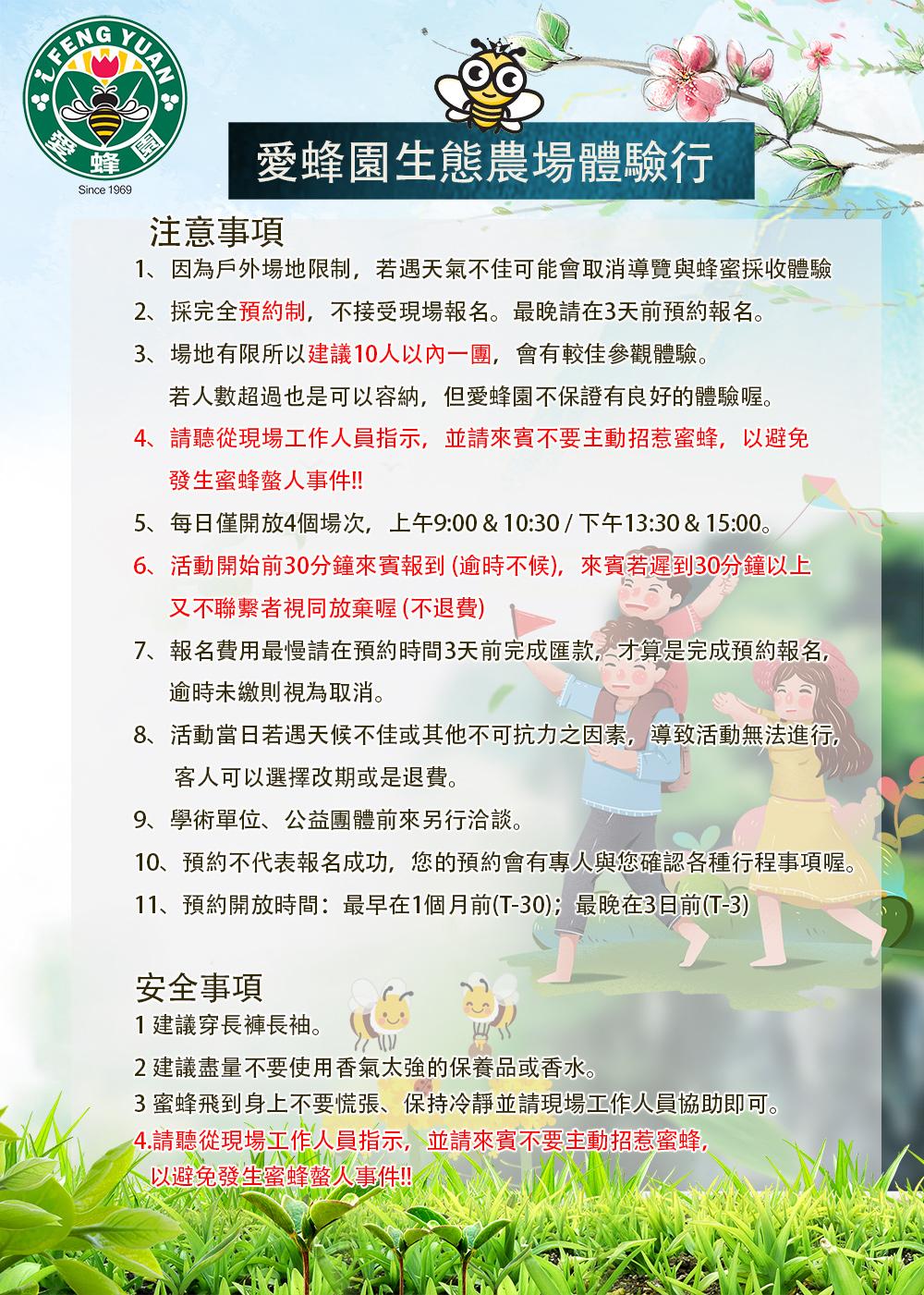 新竹愛蜂園戶外蜜蜂生態導覽03規則.jpg