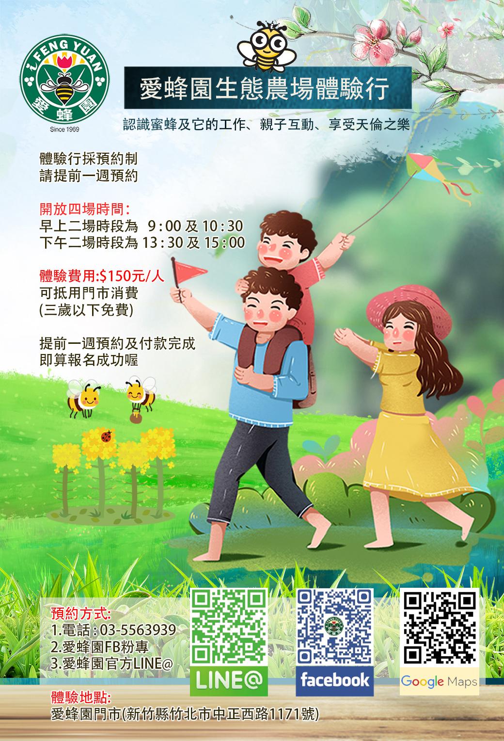 愛蜂園的生態游行海報-簡介說明.jpg