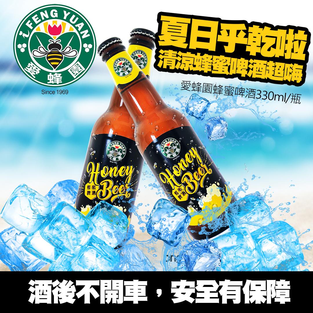 蜂蜜啤酒-官網.jpg
