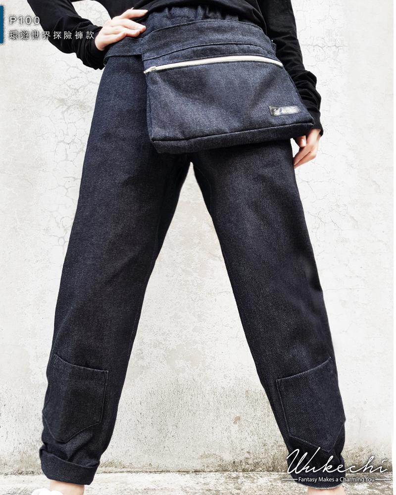 P100(5980)環遊世界探險褲款5.jpg