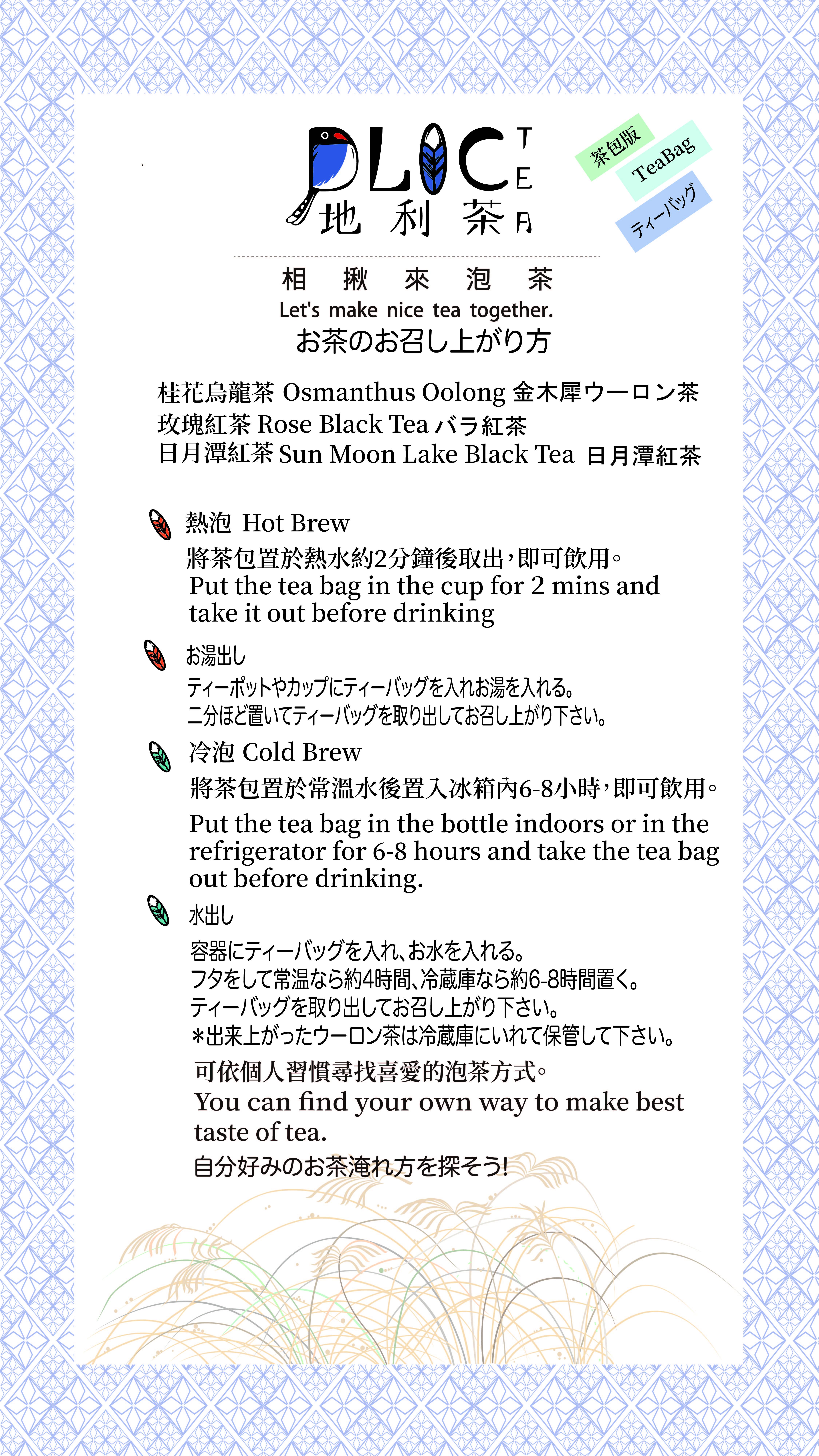 茶包說明卡-02.jpg
