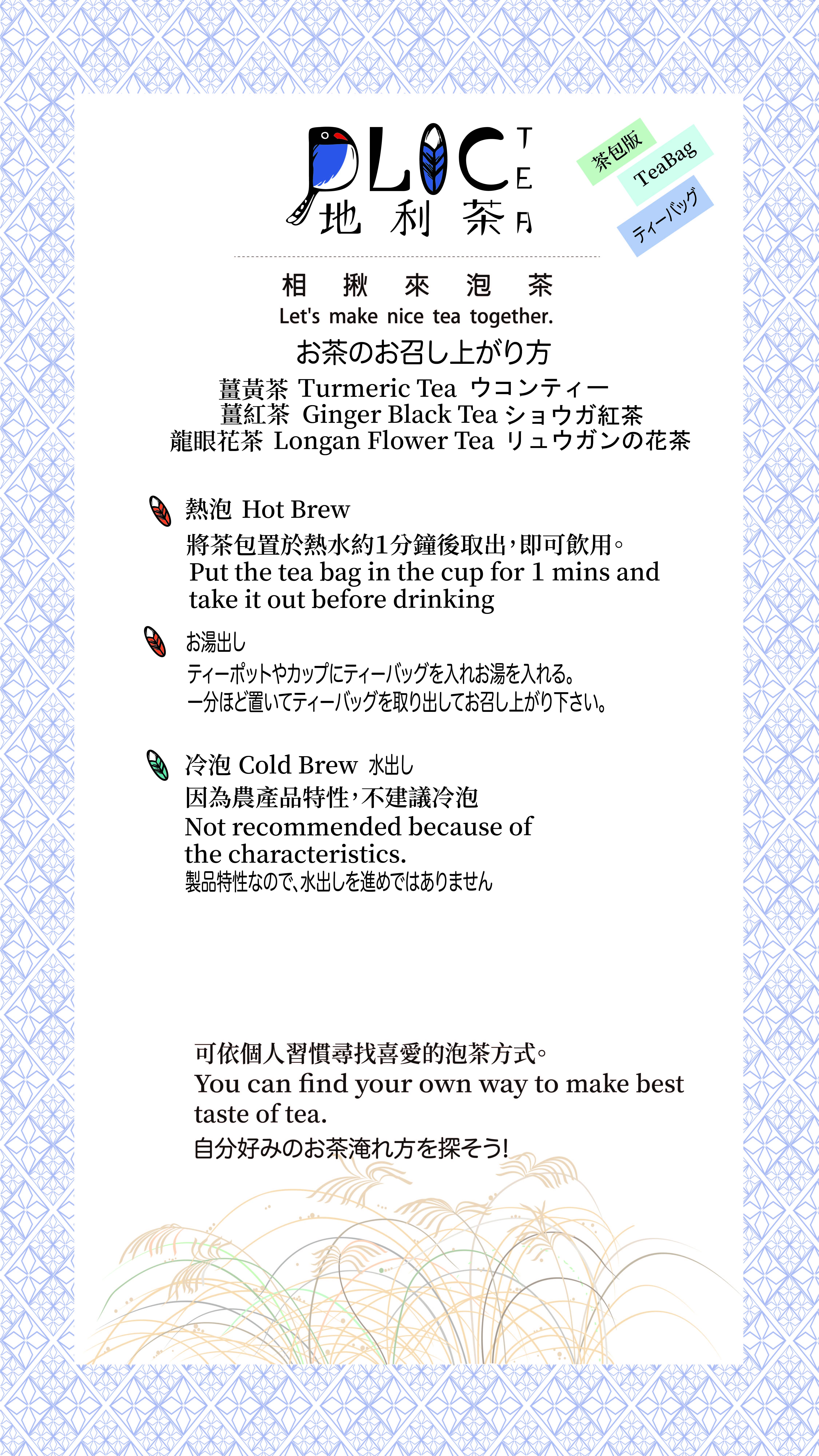 茶包說明卡-03.jpg