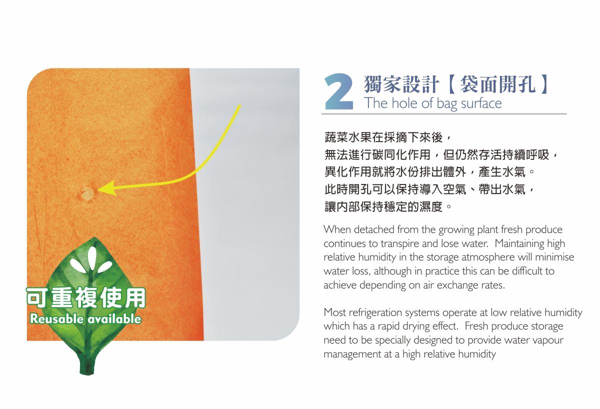 產品內頁-保鮮袋-3.jpg