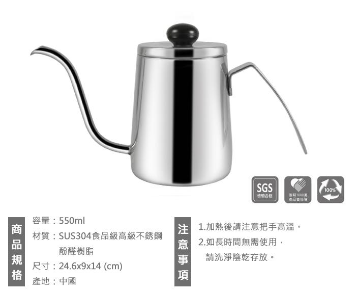 Driver細口壺原色SUS304 550ml-呵咖飛精品咖啡豆烘焙專賣店3.jpg