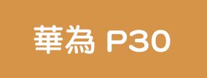 華為P30