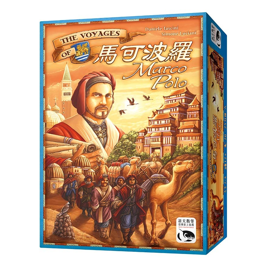 5ab919aac6b5aa20dd1133c9_VOYAGES OF MARCO POLO_Box_3D.jpg