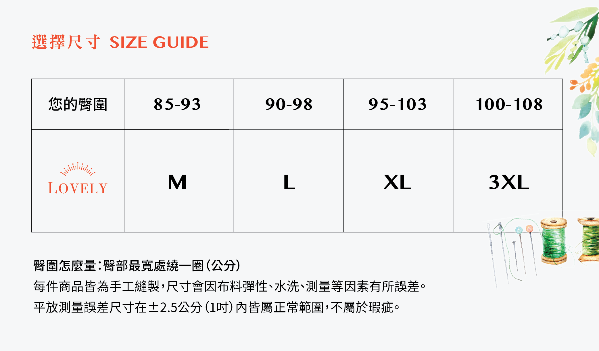 size_guide-01.png