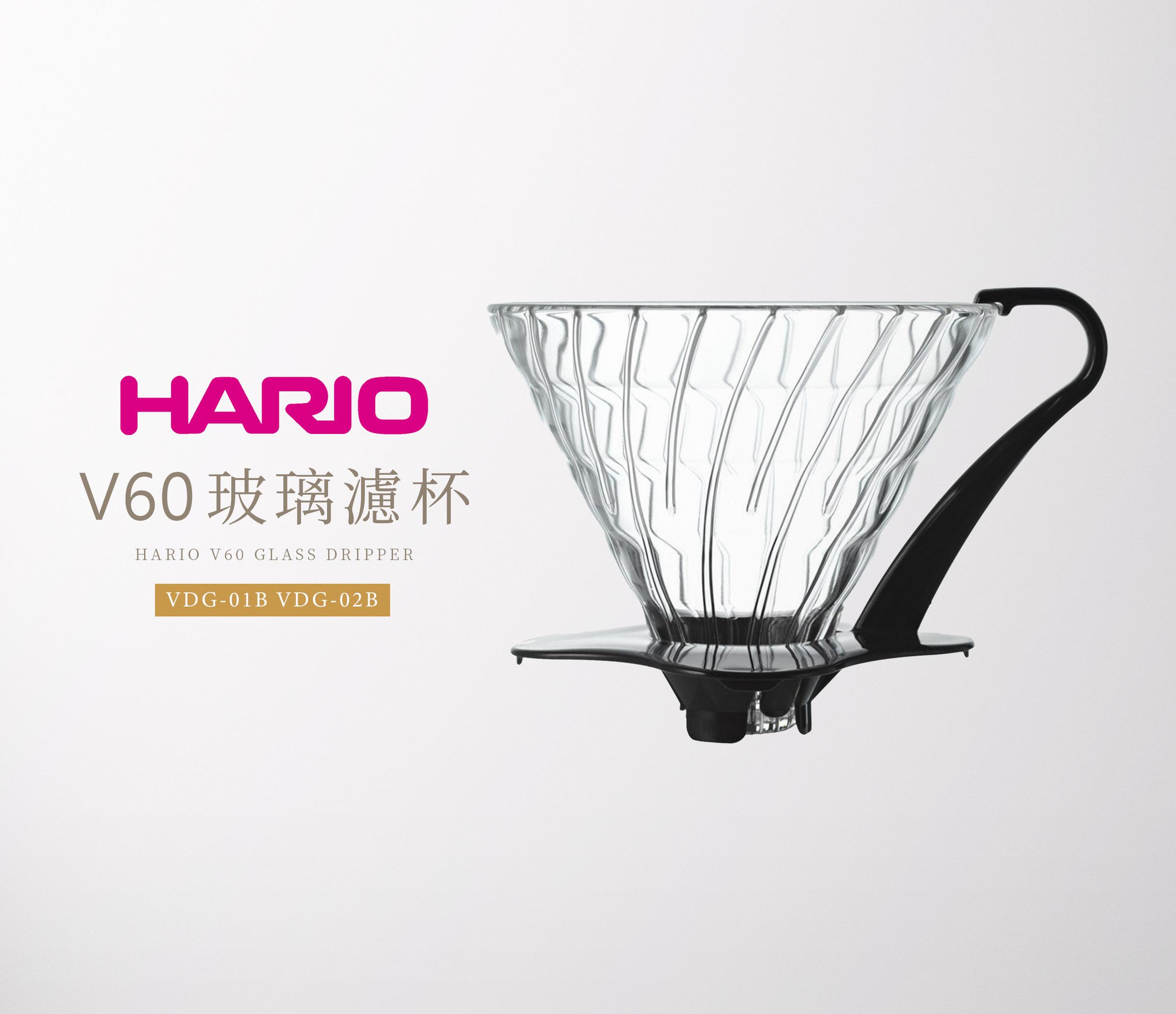 HARIO V60.jpg