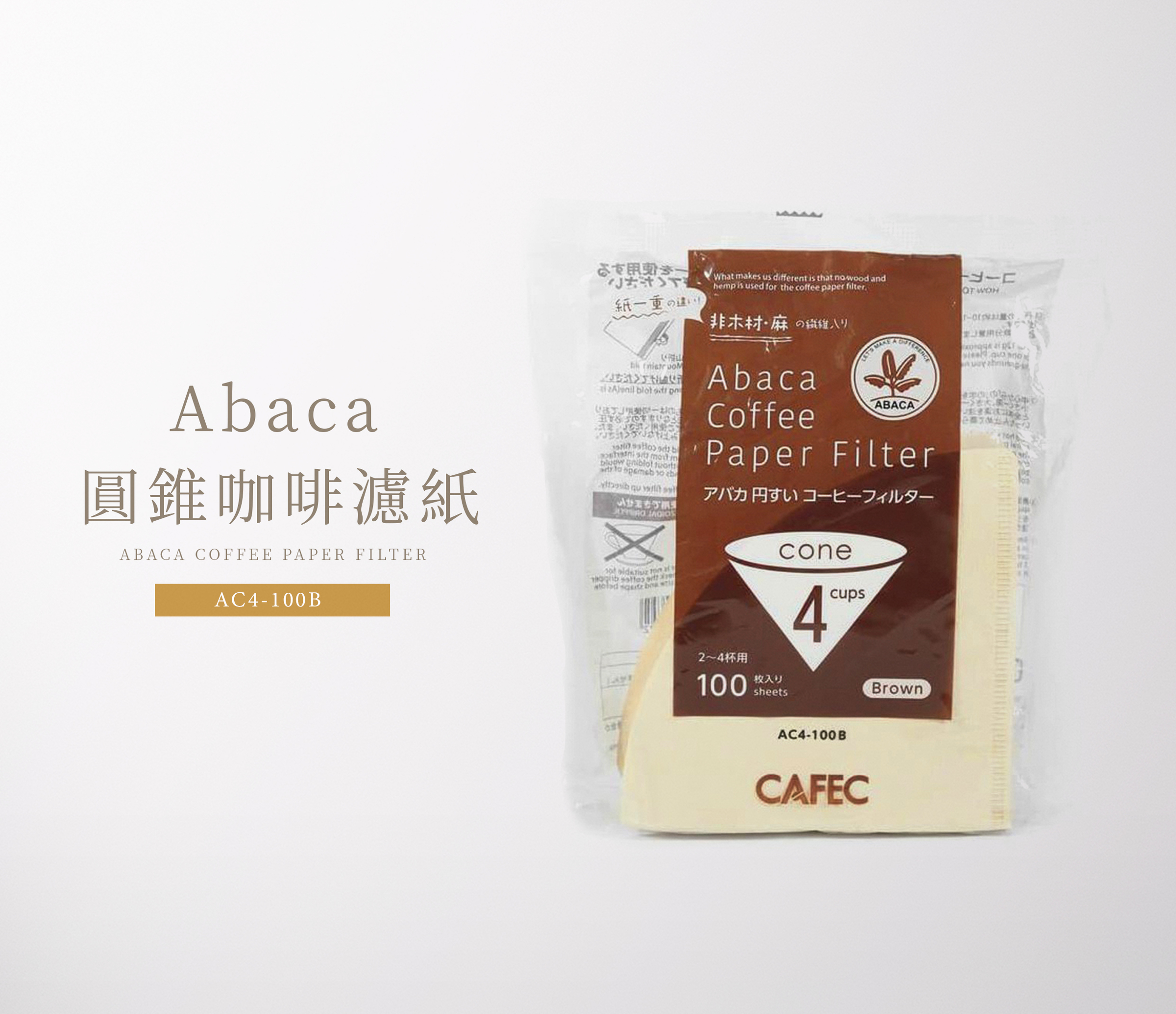 CAFEC V01圓錐咖啡濾紙.jpg
