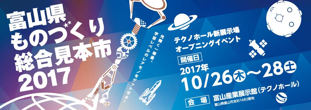 yisong | Featured content - 日本富山縣工業技術製造產品綜合展覽會