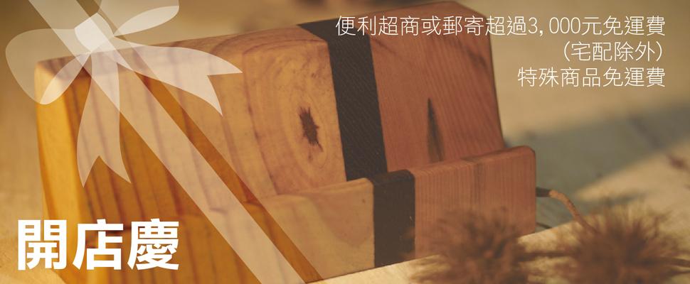圓木原木造型座鐘 辦公用品 文具精品 創意文創用品 手作文創