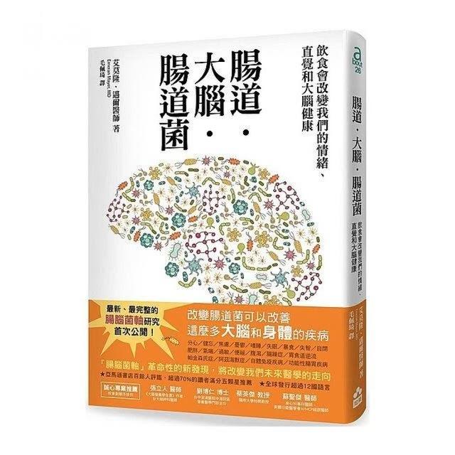 腸道•大腦•腸道菌.jpg
