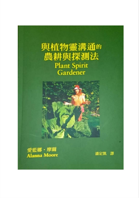 與植物靈溝通的農耕與探測法.jpg