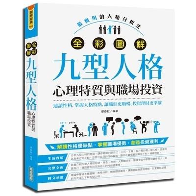 全彩圖解九型人格[心理特質與職場投資].jpg