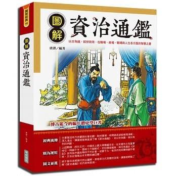 圖解資治通鑑.jpg