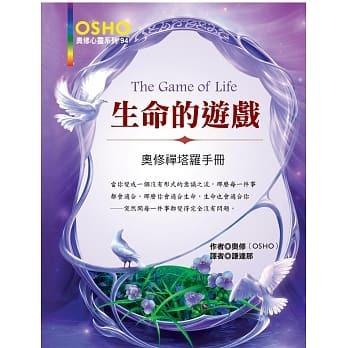生命的遊戲奧修禪塔羅手冊.jpg