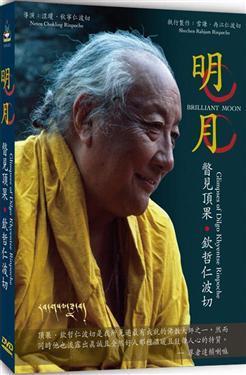 明月DVD.jpg