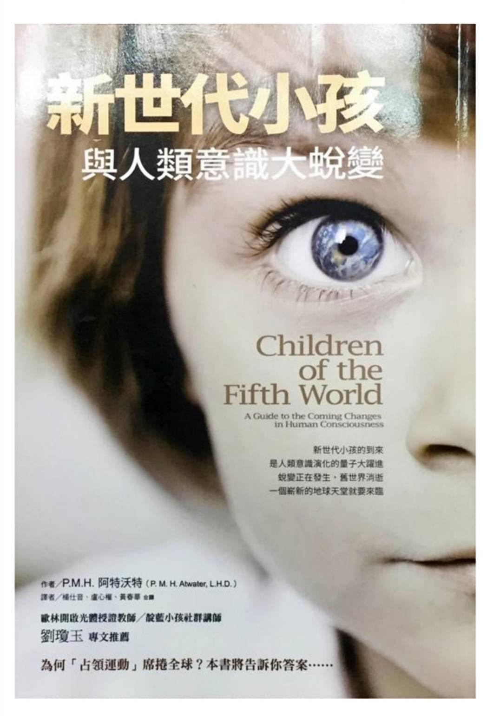 新世代小孩與人類意識大蛻變1.jpg
