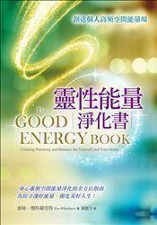 靈性能量淨化書.jpg