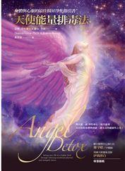 天使能量排毒法:身體與心靈的最佳揚昇淨化指引書.jpg