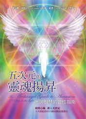 五次元的靈魂揚昇:光與智慧的靈性指南.jpg