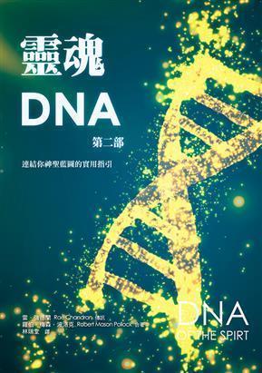 靈魂DNA(第二部).jpg