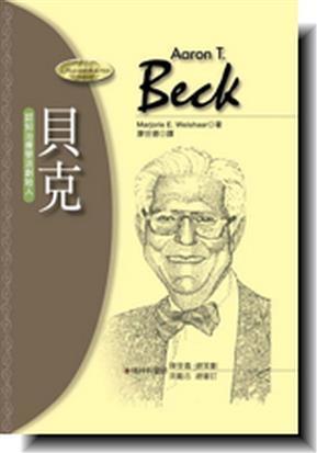 貝克認知治療學派創始人.jpg