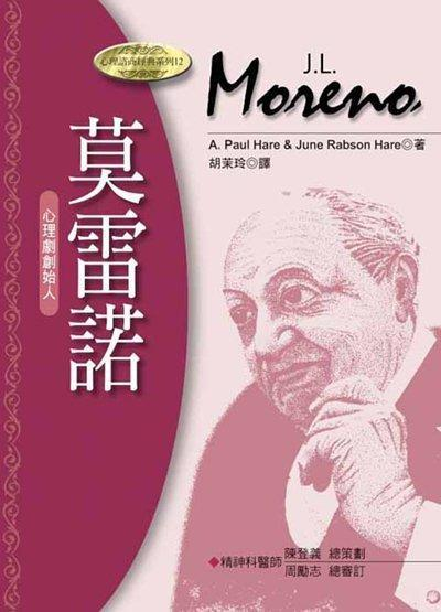 莫雷諾:心理劇創始人.jpg