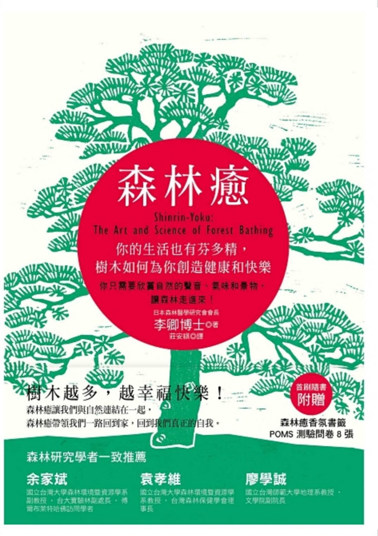 森林癒1.jpg