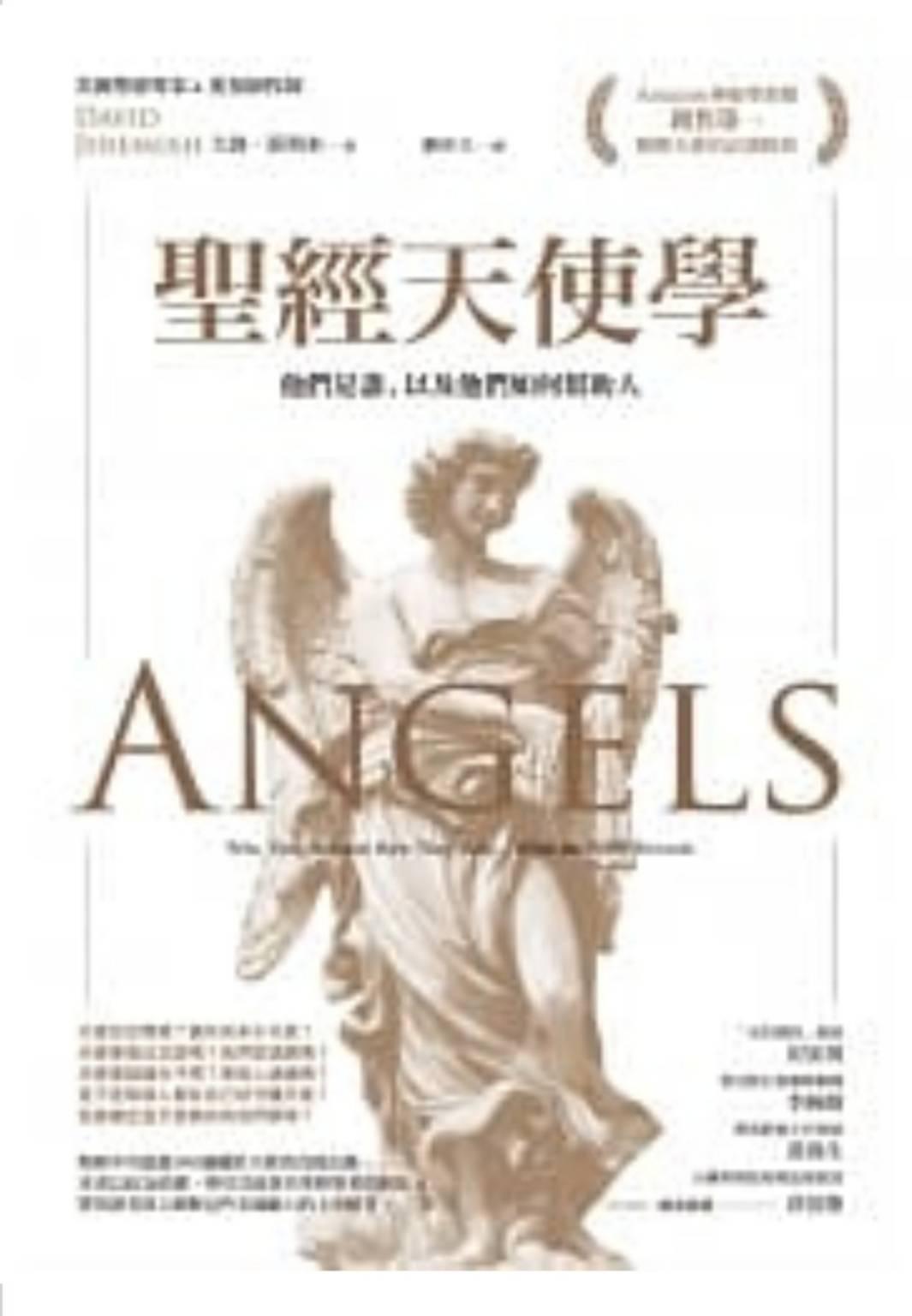 聖經天使學.jpg