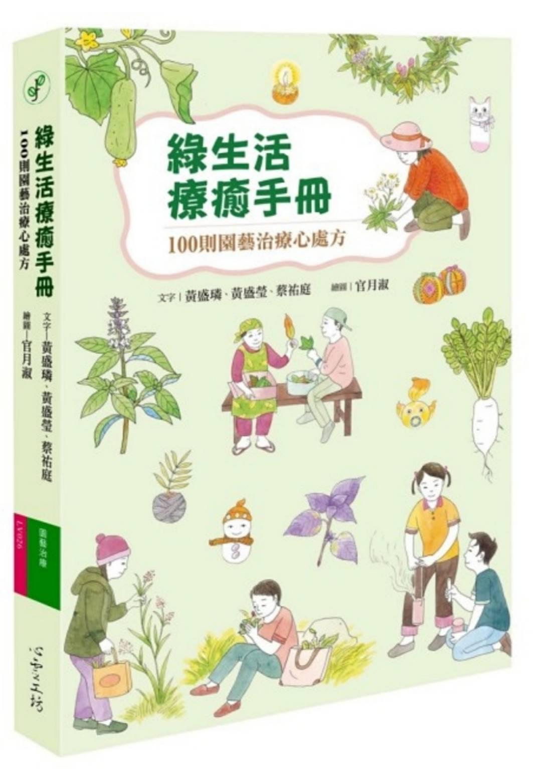 綠生活療癒手冊.jpg