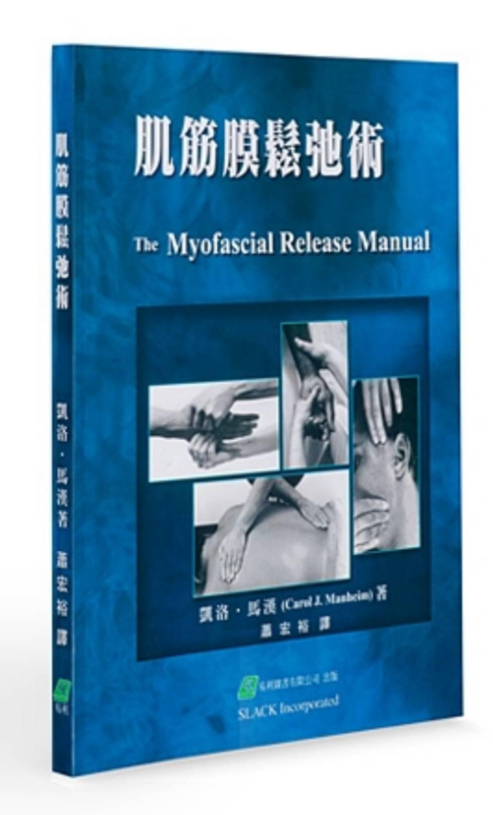 肌筋膜鬆弛術1.jpg