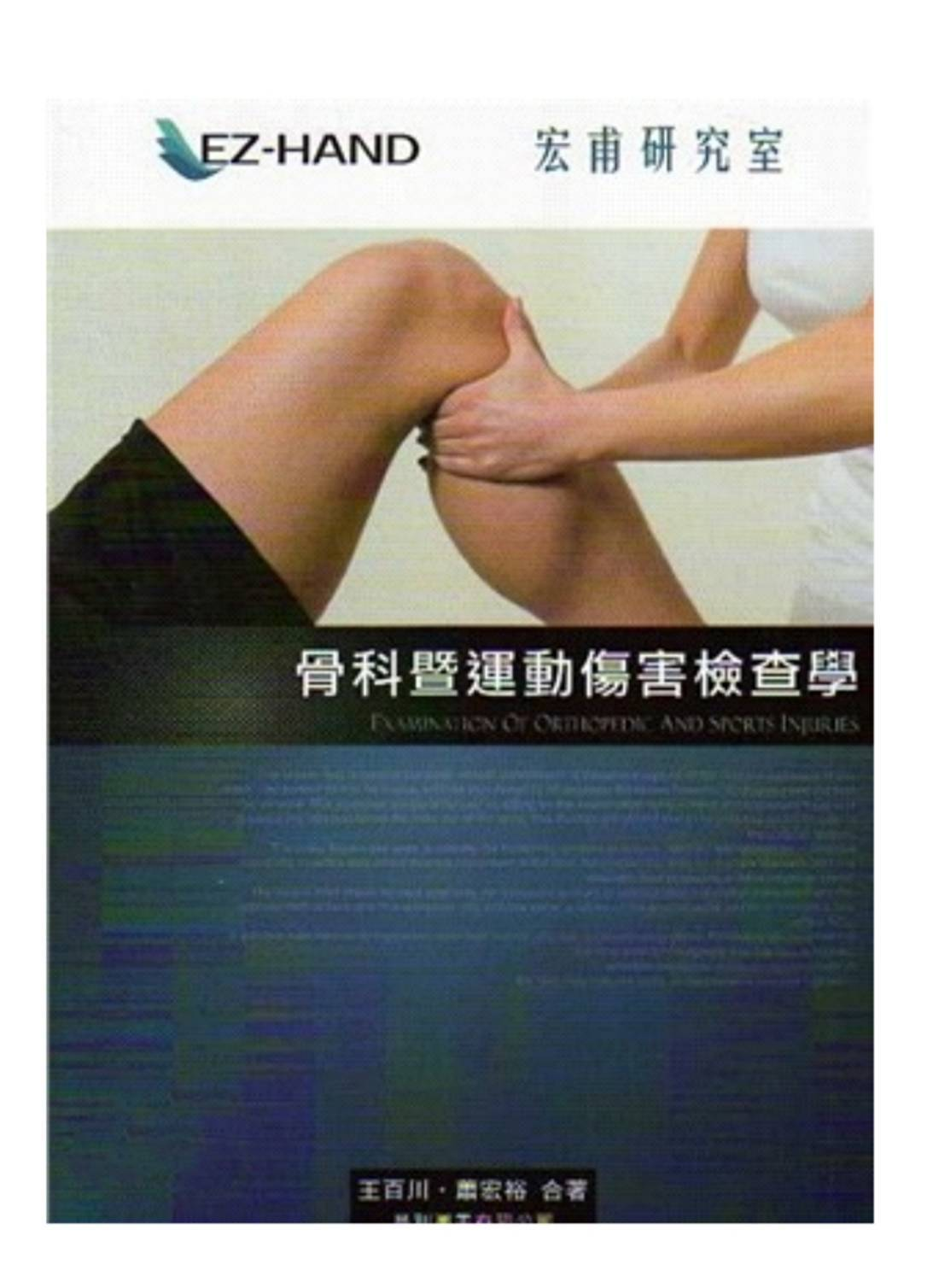 骨科運動傷害檢查學1.jpg