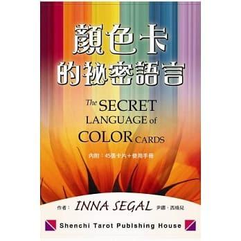顏色卡的秘密語言.jpg