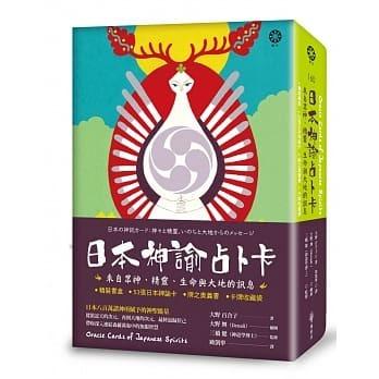 日本神諭占卜卡:來自眾神、精靈、生命與大地的訊息.jpg