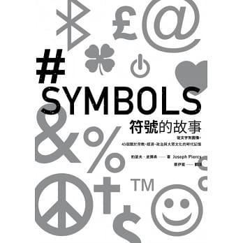 符號的故事:從文字到圖像,45個關於宗教、經濟、政治與大眾文化的時代記憶.jpg