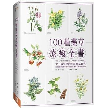 100種藥草療癒全書.jpg