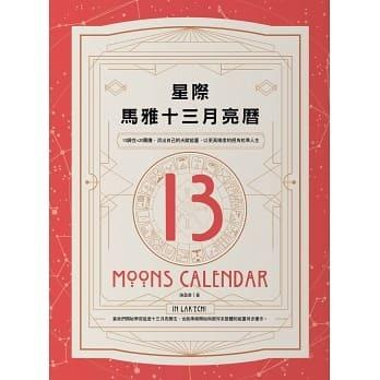 星際馬雅十三月亮曆.jpg